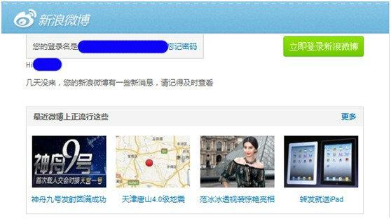 5d25 sinaweibo 1 实战干货|新浪微博运营经理金璞:如何做好用户运营