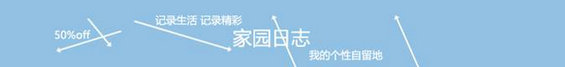 guanggao5 banner广告设计8个必知小技巧