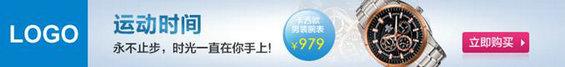 guanggao6 banner广告设计8个必知小技巧