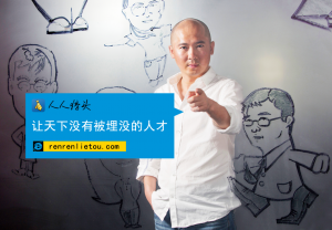 lietou3 浅析中国的猎头市场