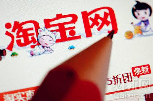 2013下半年淘宝商家站外推广白皮书