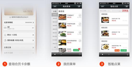 weishenghuo1 新版微生活会员提供五大核心功能
