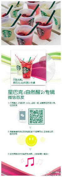 weixin2 2012微信营销十大案例
