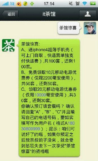 weixin3 2012微信营销十大案例