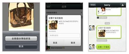 weixin7 2012微信营销十大案例