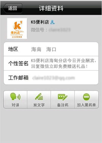 weixin8 2012微信营销十大案例