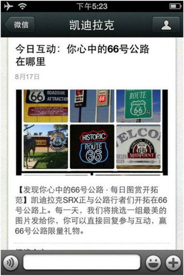 weixin9 2012微信营销十大案例