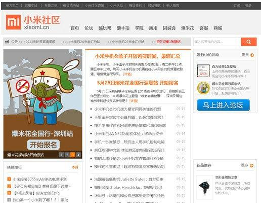 xiaomi15 小米产品营销及产品分析