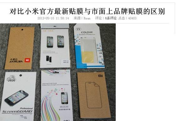 xiaomi17 小米产品营销及产品分析