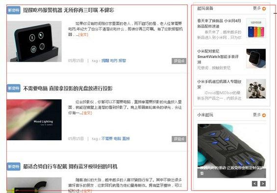 xiaomi18 小米产品营销及产品分析