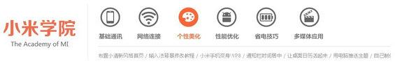 xiaomi21 小米产品营销及产品分析