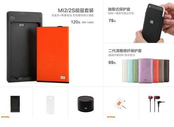 xiaomi24 小米产品营销及产品分析