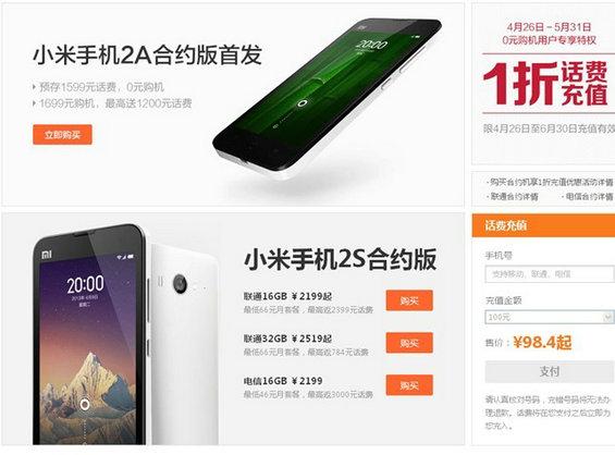 xiaomi25 小米产品营销及产品分析
