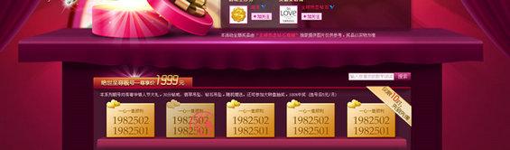 zhuanti11 专题网页设计实战分析