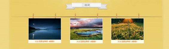 zhuanti12 专题网页设计实战分析