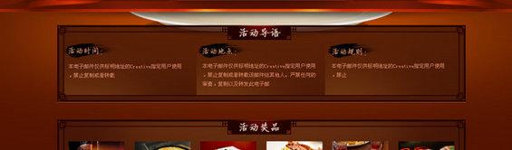 zhuanti13 专题网页设计实战分析
