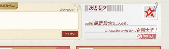 zhuanti14 专题网页设计实战分析