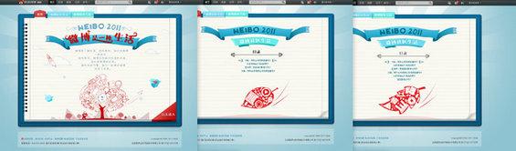 zhuanti3 专题网页设计实战分析