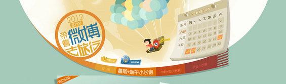 zhuanti7 专题网页设计实战分析