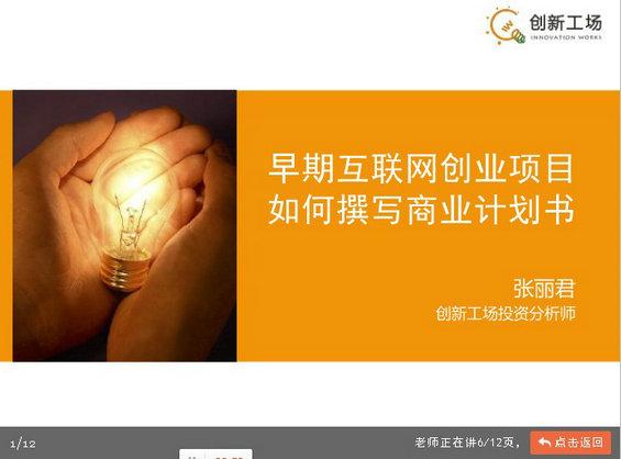 1 早期互联网创业项目如何撰写商业计划书?
