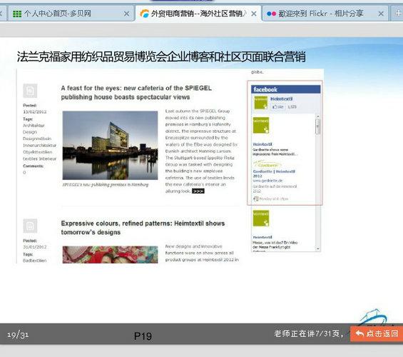 201 外贸电商营销  海外社区营销入门
