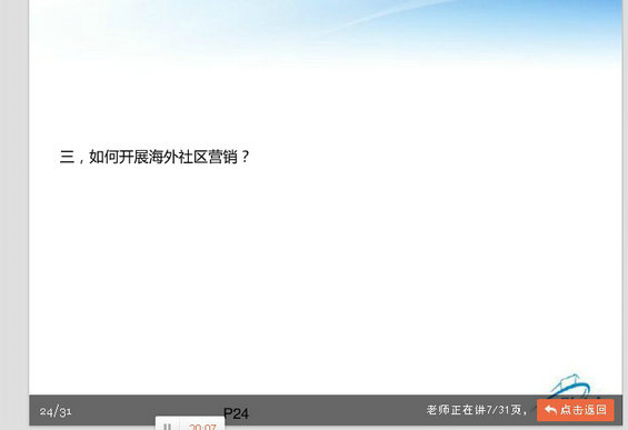 25 外贸电商营销  海外社区营销入门