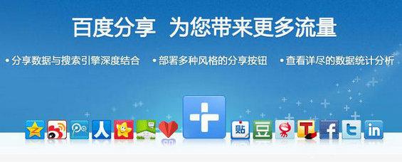 baidufenxiang 百度分享,你不知道的6个秘密