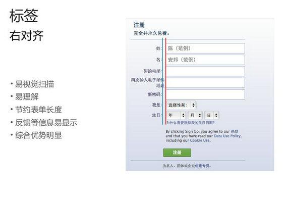 biao11 表单设计5大元素