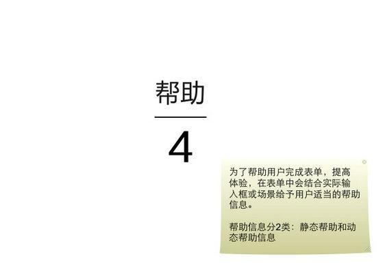biao22 表单设计5大元素