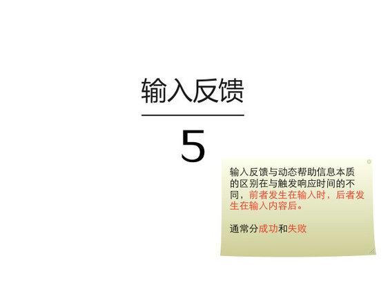 biao25 表单设计5大元素
