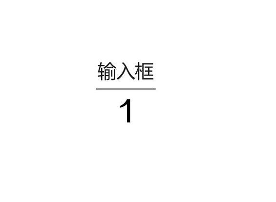 biao4 表单设计5大元素
