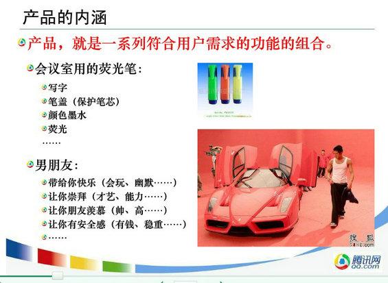 chanpin10 从产品经理的视角解析腾讯的产品运营