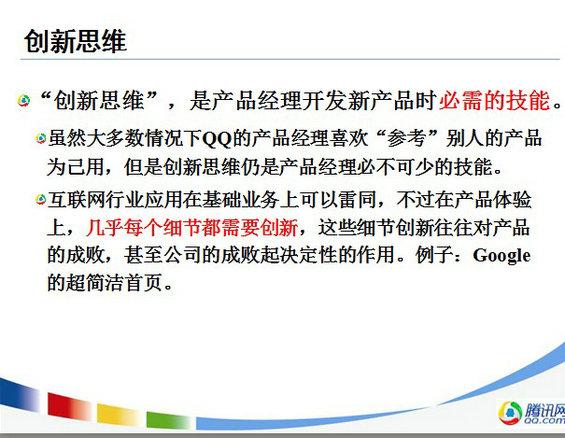 chanpin25 从产品经理的视角解析腾讯的产品运营