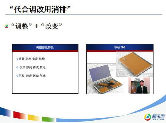 chanpin28 从产品经理的视角解析腾讯的产品运营