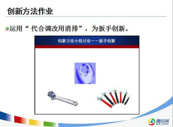chanpin32 从产品经理的视角解析腾讯的产品运营