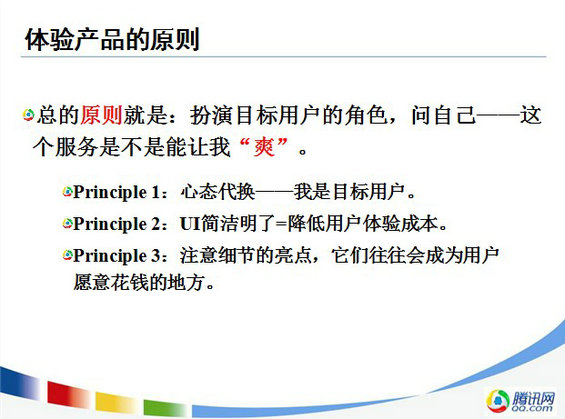 chanpin39 从产品经理的视角解析腾讯的产品运营
