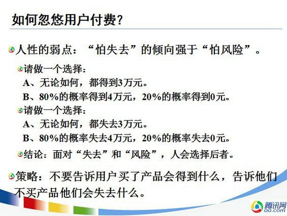 chanpin45 从产品经理的视角解析腾讯的产品运营
