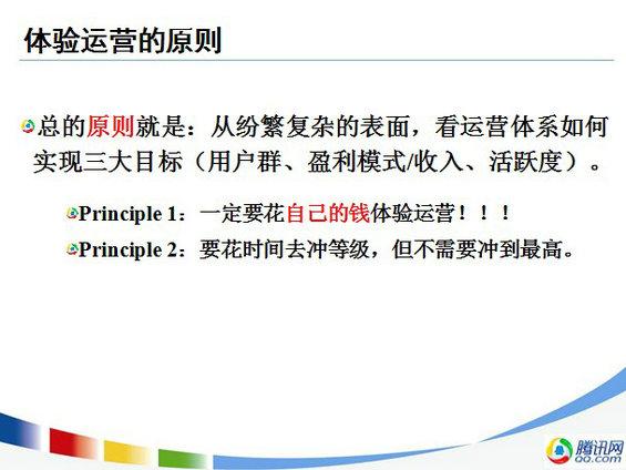 chanpin50 从产品经理的视角解析腾讯的产品运营