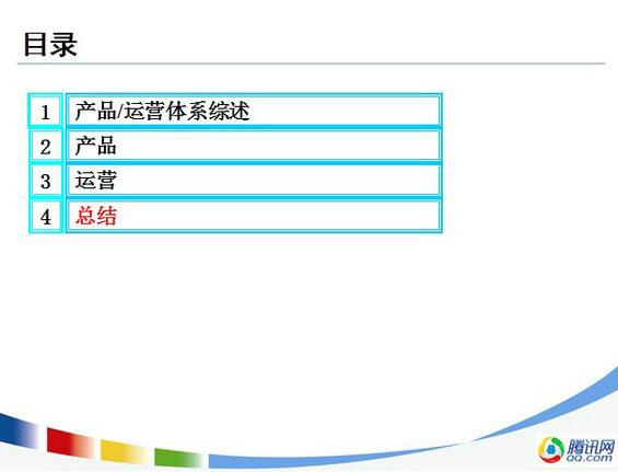 chanpin52 从产品经理的视角解析腾讯的产品运营