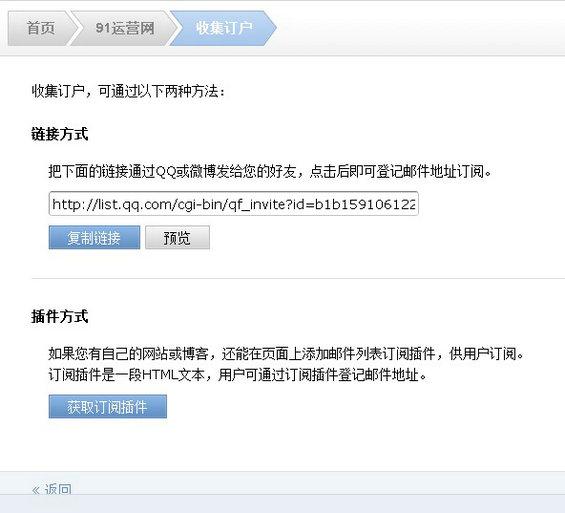 dingyue2 新手必看:许可证EMAIL营销之QQ邮件订阅功能