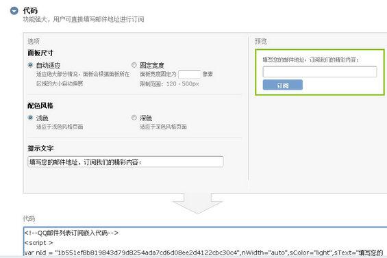dingyue4 新手必看:许可证EMAIL营销之QQ邮件订阅功能
