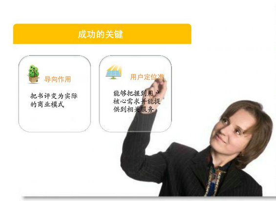 douban1 图解豆瓣网运营分析