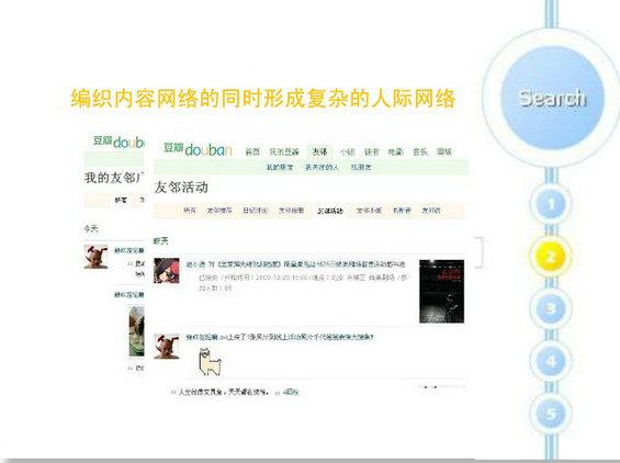 douban11 图解豆瓣网运营分析