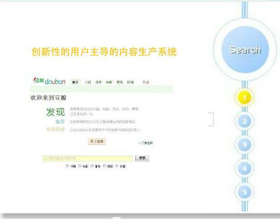 douban12 图解豆瓣网运营分析