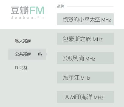 douban3 聚焦豆瓣广告 分享豆瓣小站营销案例