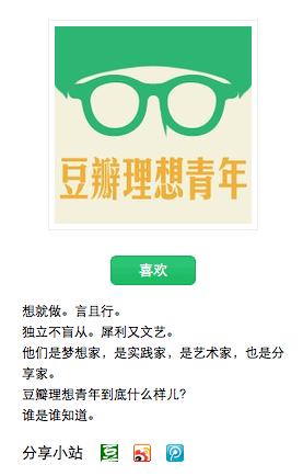 douban4 聚焦豆瓣广告 分享豆瓣小站营销案例
