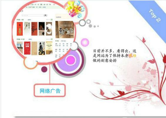 douban5 图解豆瓣网运营分析