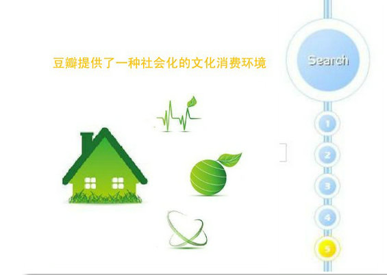 douban8 图解豆瓣网运营分析