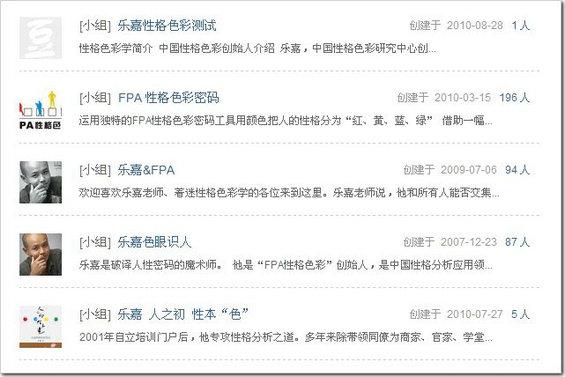 doubanshequ10 豆瓣网推广全攻略