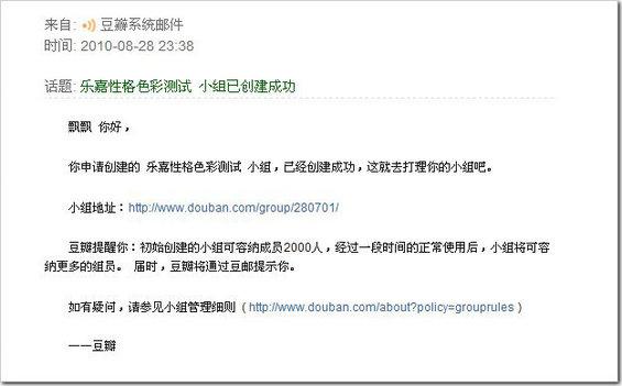 doubanshequ13 豆瓣网推广全攻略